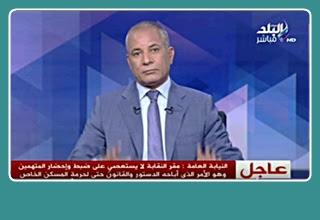 برنامج علي مسئوليتي مع احمد موسي حلقة الثلاثاء 3-5-2016