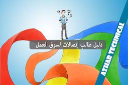 دليل طالب إتصالات الذكي لسوق العمل