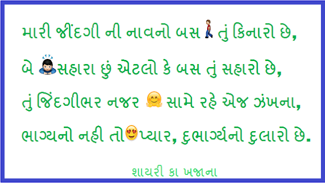 image- mari zindagi ni nav no bas tu kinaro chhe by shayari ka khajana