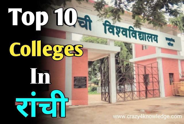 Top 10 Best Colleges In Ranchi