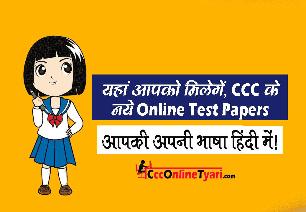 ccc exam internet question, ccc online test fundamental in hindi, triple c online test 50 question, CCC Online Exam, सीसीसी ऑनलाइन टेस्ट 2020, Online Test for ccc exam 2020, ccc mock test, CCC NIELIT Online Test in Hindi 2020