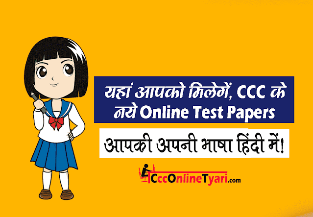 ccc exam internet question, ccc online test fundamental in hindi, triple c online test 50 question, CCC Online Exam, सीसीसी ऑनलाइन टेस्ट 2021, Online Test for ccc exam 2021, ccc mock test, CCC NIELIT Online Test in Hindi 2021, w3sumit ccc online test, guruji24 ccc online test