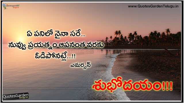 New Good Morning Telugu Quotations with Cool Images online