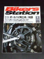 BikersStation 2007年1月号