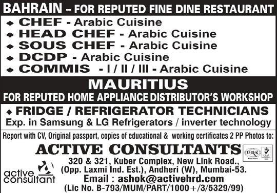 Mauritius Jobs, Bahrain Jobs, Restaurant Jobs, Sous Chef, Commis, Fridge Technician, Refrigerator Technician, Active Consultants, Mumbai Interviews,