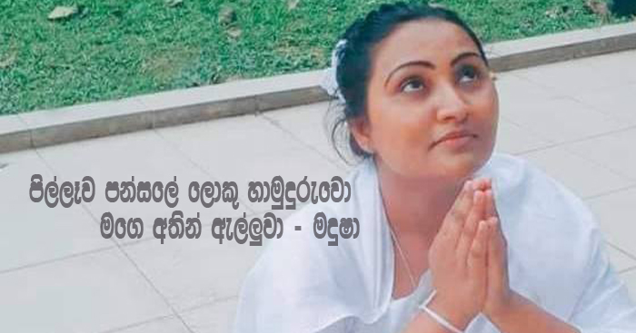 https://www.gossiplankanews.com/2019/04/madusha-fb-pillawa-temple.html