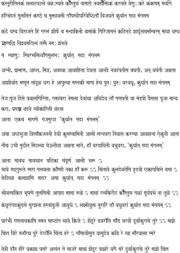 Marathi Mangalashtak Lyrics Pdf Free Download Mecanica Clasica