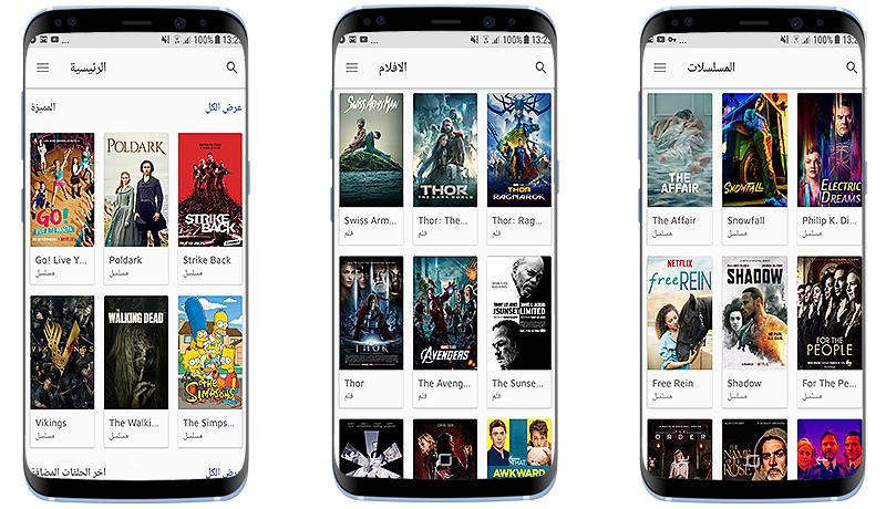 افضل تطبيق لمشاهدة وتحميل الافلام والمسلسلات الاجنبية المترجمة للاندرويد