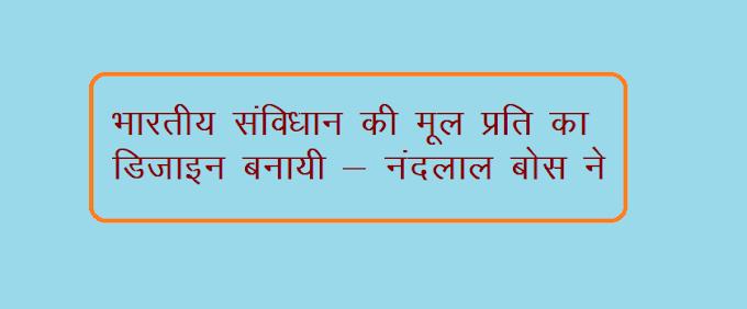 भारतीय संविधान की मूल प्रति को अपनी चित्रकारी से सजीव रूप देने वाले थे नन्दलाल बोस