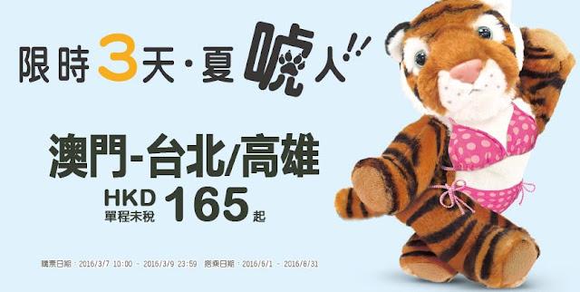 台灣虎航【夏唬人】6至8月優惠,澳門飛 台北/高雄 單程HK$165起,今早(3月7日)10時起開賣!