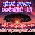Lagna Palapala Ada Dawase    ලග්න පලාපල   Sathiye Lagna Palapala 2020   2020-11-16