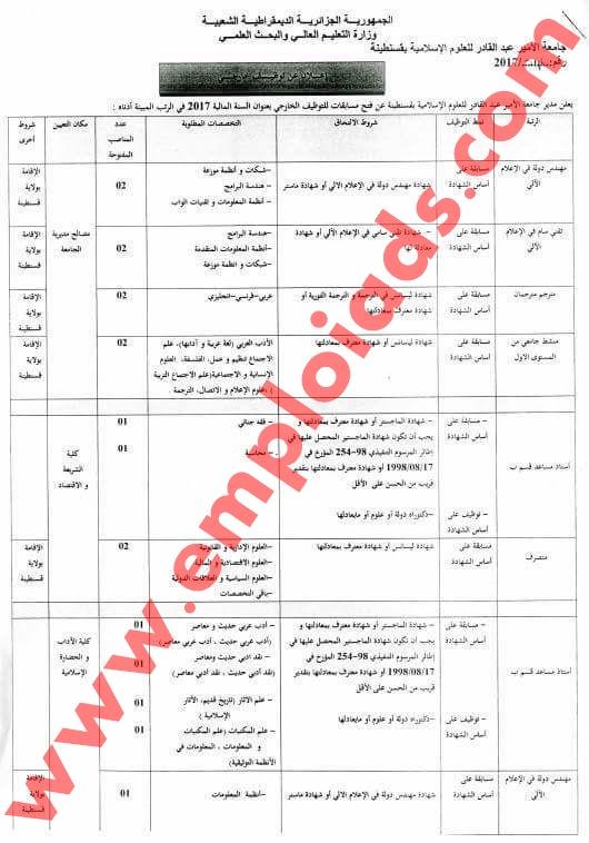 اعلان مسابقة توظيف بجامعة الامير عبد القادر للعلوم الاسلامية ولاية قسنطينة اوت 2017