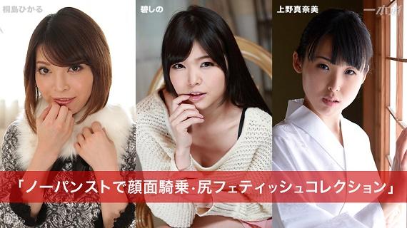 Watch 031015_041 Kirishima Hikaru, Aoi Shino And Ueno Manami – In Pantyhose Fetish Collection