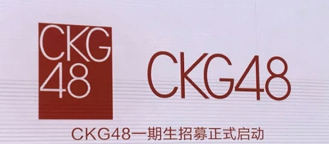 CKG48 Chongqing Logo Members Theater