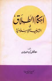 كتاب فقه الطلاق pdf