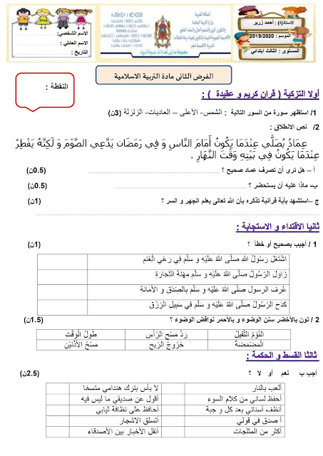فرض التربية الإسلامية رقم 2 الدورة الأولى للمستوى الثالث