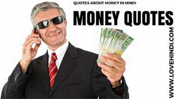 great quotes of money in hindi