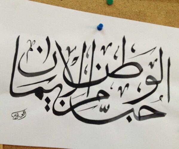 تحضير نص حب الوطن من الايمان في اللغة العربية للسنة الاولي متوسط