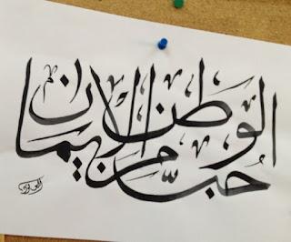 تحضير نص حب الوطن من الايمان في اللغة العربية للسنة الاولي متوسط الجيل الثاني