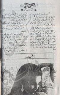 Urdu Novel Humain tum se payar hai by Misbah Noureen PDF