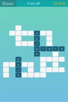 تحميل-لعبة-الكلمات-المتقاطعة-باللغة-العربية-مجانا-و-الشبيهة-بلعبة-وصلة-للاندرويد-2