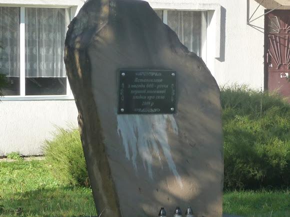 Верхні Гаї. Пам'ятний знак до 600-річчя села