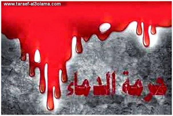 حرمة الدماء حكم قتل النفس-طراءف العلماء-taraef-al3olama.com