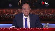 برنامج كل يوم حلقة الاحد 18-6-2017 مع عمرو اديب
