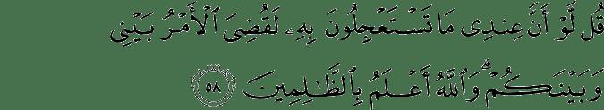Surat Al-An'am Ayat 58