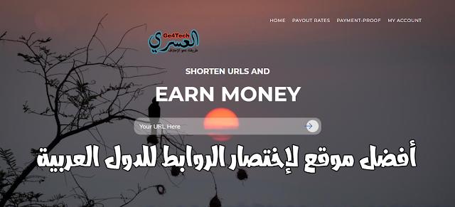 حصريا للدول العربية إليكم أفضل موقع لإختصار الروابط 6.5 دولار لكل 1000 زيارة