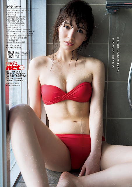 Honoka ほのか Weekly Playboy No 26 June 2017 Pictures