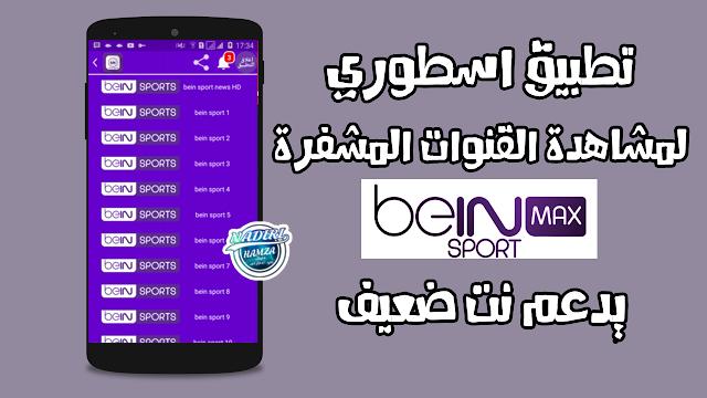 تحميل تطبيق BN TV Sport لمشاهدة القنوات المشفرة والأجنبية مجانا على الأندرويد