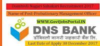 Dombivli Nagari Sahakari Bank – 20 Probationary Management Officer