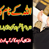 Allah Ke Naam Ka Wazifa 100% Working | Iss Ism-e-Azam Se Jo Manga Jay Qabool Ho Ga