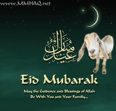 Bakra Eid Mubarak Images,sms, Quotes,wishes 2016