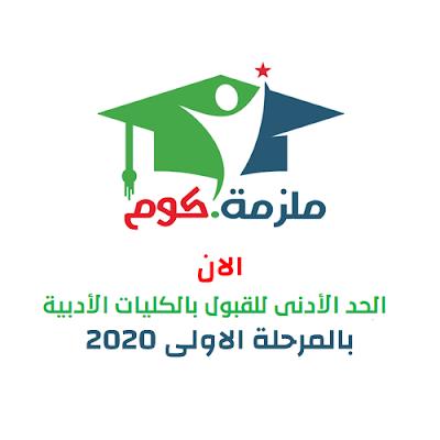الحد الأدنى للقبول بالكليات الأدبية - نتيجة تنسيق المرحلة الأولى 2020-2021