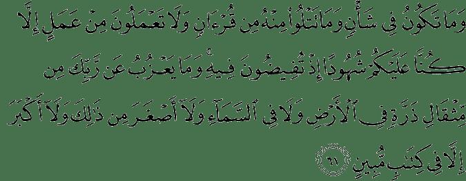 Surat Yunus Ayat 61