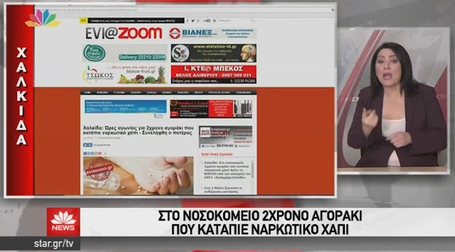 Χαλκίδα: Αγωνία για το 2χρονο αγοράκι που κατάπιε ναρκωτικό χάπι - Δείτε το ΒΙΝΤΕΟ από τo δελτίο ειδήσεων του STAR