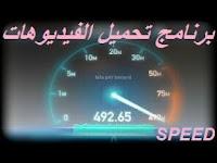 برنامج Fast Video Downloader لتحميل الفيديوهات بسرعة كبيرة جدا