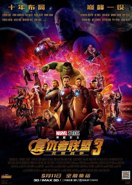 Avengers: Infinity War Poster China