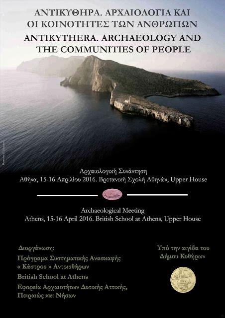 Αντικύθηρα: Αρχαιολογία και οι κοινότητες των ανθρώπων