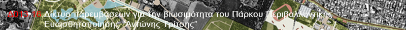 """Δ013.16 Δίκτυο παρεμβάσεων για την βιωσιμότητα του Πάρκου Περιβαλλοντικής Ευαισθητοποίησης """"Αντώνης Τρίτσης"""""""