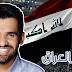 حصرياً حسين الجسمي - كلنا العراق - Mp3