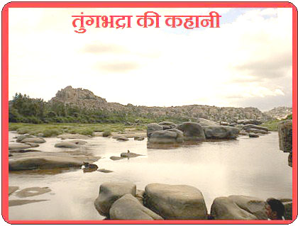 Story of Tunabhadra River