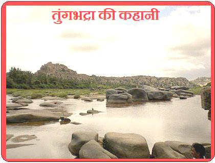Story of Tunabhadra River