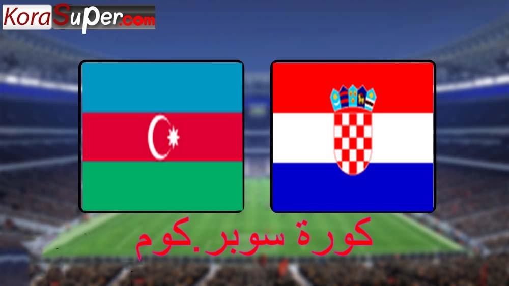 شاهد بث مباراة كرواتيا ضد أذربيجان 09-09-2019
