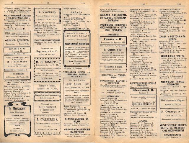 """""""Весь Киев"""" на 1911 г. изд. Богуславского:"""