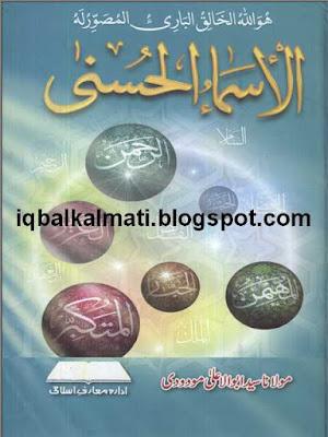 Al Asmaa ul Husna by Maulana Maududi
