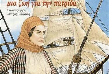 Σαν σήμερα το 1771 γεννιέται η Λασκαρίνα Πινότση Μπουμπουλίνα!