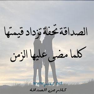 كلام عن الصداقة أقوال وعبارات عن الصداقة الحقيقية مكتوبة